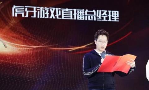 虎牙成金鹰电竞官方直播平台 助推湖南广电IPTV大布局