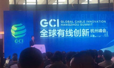 助力杭州打造全国数字经济第一城 以GCI峰会为媒,<font color=