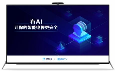 百度安全与暴风TV在智能电视安全领域达成技术合作