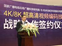 """总局广科院与当虹科技签署""""4K/8K超高清视频编码技术""""战略合作协议"""