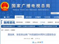 聂辰席、张宏森出席广科院建院60周年主题报告会