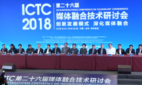 【ICTC2018】姜文波:<font color=