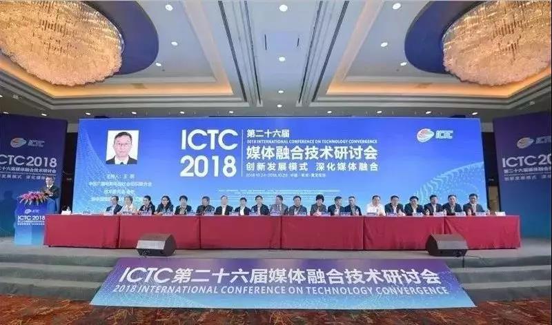 【ICTC2018】引领4K超高清发展•总台4K超高清电视<font color=