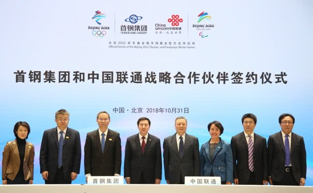 中国联通和首钢集团战略合作 打造国内首个5G智慧园区!
