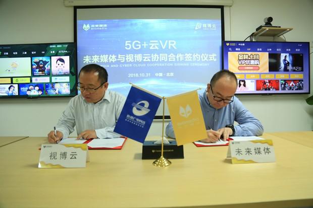 未来媒体与视博云强强联手  5G+云VR爆发在即
