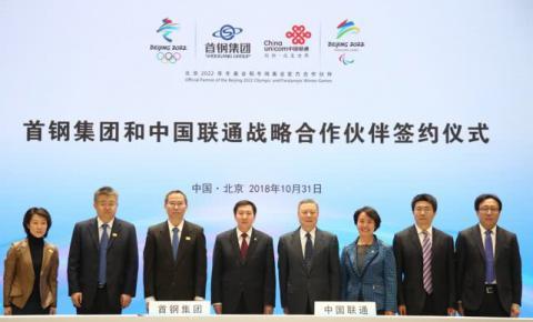 中国联通和首钢集团战略合作 打造国内首个<font color=