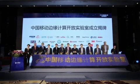 中国移动边缘计算开放实验室成立 阿里、百度、<font color=