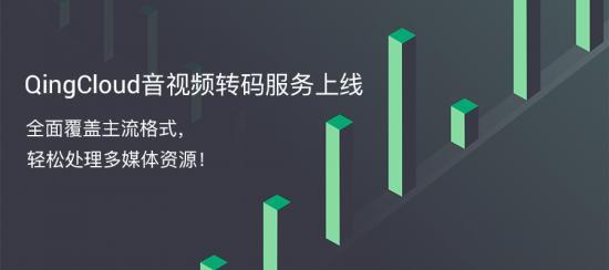 青云QingCloud推出音视频转码服务