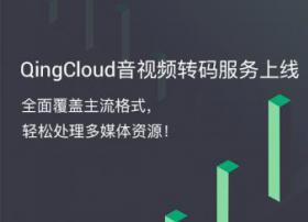 青云QingCloud推出<font color=red>音视频</font>转码服务