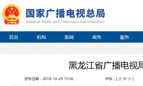 【行业】10月25日,黑龙江省<font color=