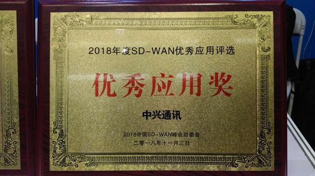 """中兴通讯荣获2018中国SD-WAN峰会""""优秀应用""""与""""创新应用""""两项大奖"""