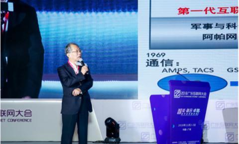 聚焦2018广东互联网大会:院士剖析互联网趋势,<font color=