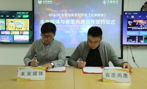 中国首部8K全景纪实系列节目《记录星途》即将开拍!