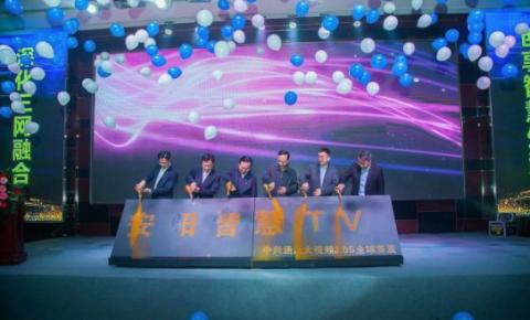 中兴通讯大视频3.0S河南联通商用:如何让用户爱上IPTV?