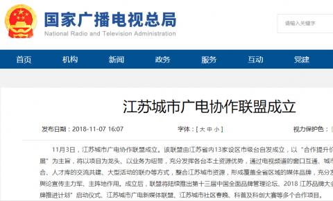 江苏城市广电协作联盟成立