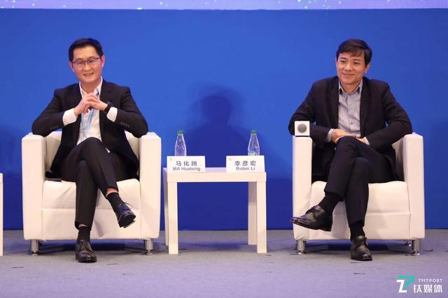 【2018世界互联网大会】李彦宏马化腾同台论辩:人机接口、人体芯片所见不同