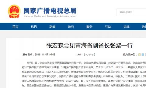 国家广播电视总局副局长张宏森会见青海省副省长张黎一行