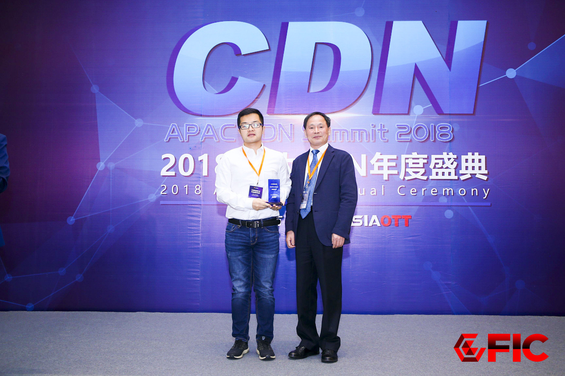 2018GFIC亚太CDN年度盛典《金秒奖》颁奖典礼