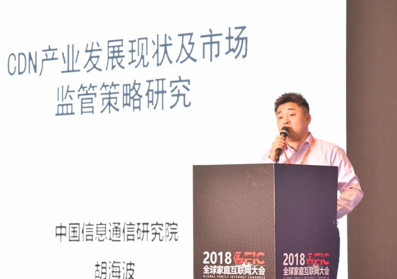 中国信通院胡海波:CDN产业发展现状及市场监管策略研究