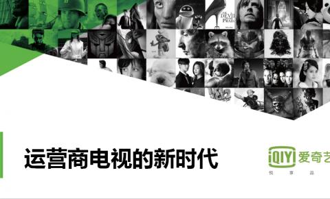 【PPT全文】爱奇艺段有桥:运营商电视的新时代