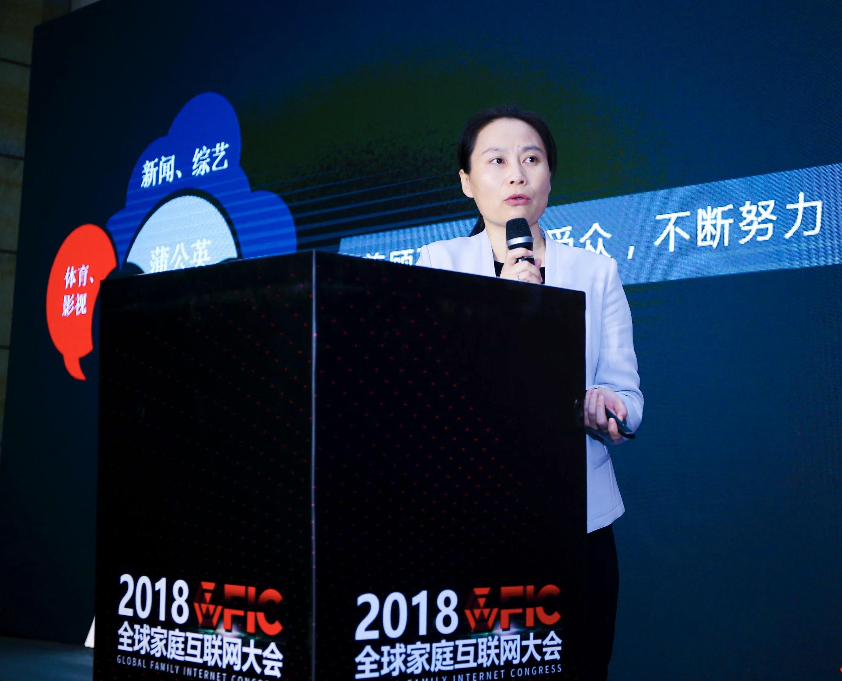 百视通曹雅莉:智慧运营驱动大屏升级