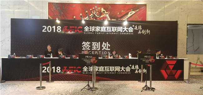 """当贝市场荣获GFIC2018全球家庭互联网大会""""年度最佳应用平台""""奖项"""