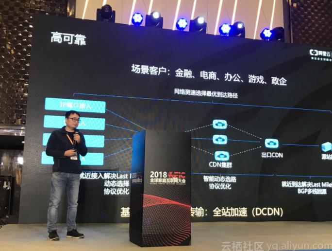 亚太CDN年度盛典:阿里云姚伟斌发表《场景化的CDN技术》主题演讲