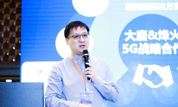大唐移动廖镭鸣:智能网联创新应用,引领5G高速前行