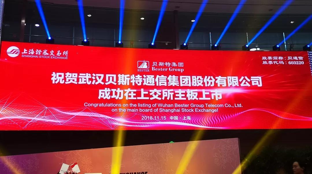 大森国际投资企业武汉贝斯特通信集团在上交所挂牌