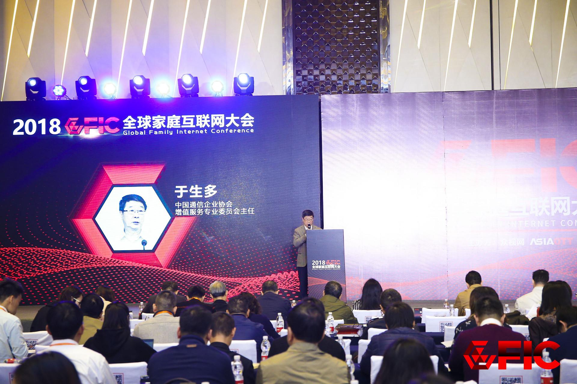 GFIC家庭领袖峰会:中国工程院、总局科技委、爱奇艺、百视通、沃达丰、BT嘉宾观点汇