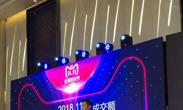 电视淘宝王磊:如何用大数据赋能大屏生态