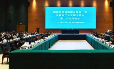 苗圩:加快推动车联网产业持续健康发展