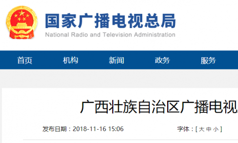 广西壮族自治区广播电视局举行揭牌仪式