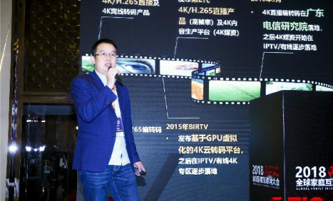 当虹科技叶建华:4K超高清视频处理平台探索与实践