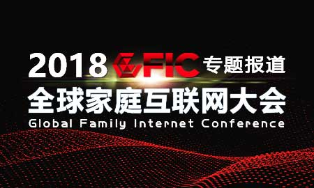 GFIC2018全球家庭互联网大会