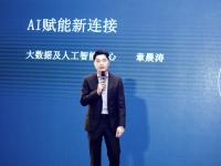 腾讯云小微产品负责人章晨涛:云端智能连接未来生活