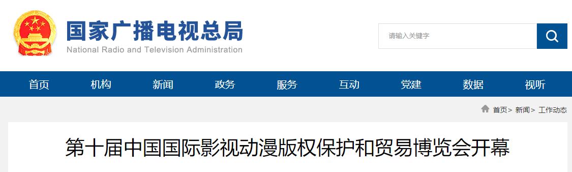 第十届中国国际影视动漫版权保护和贸易博览会开幕