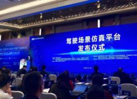及时跟踪智能网联最新研究成果 全国首例驾驶场景仿真平台在京发布