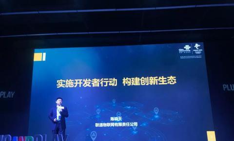 """中国联通:发布物联网开发者行动 打造""""1+1+2""""开发者体系"""