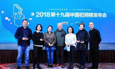 《新周刊》2018中国年度<font color=