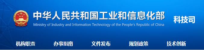工信部:2018年物联网集成创新与融合应用项目公示(附公示全文)