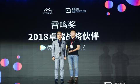 雷鸣奖——2018卓越战略伙伴