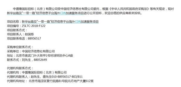 新华社发布台海外CDN加速服务项目<font color=