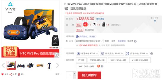 迈凯伦发售限量版VR眼镜HTC Vive Pro 定价12888元