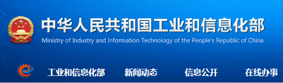 工信部:检查督促关于物联网卡安全的整改管理