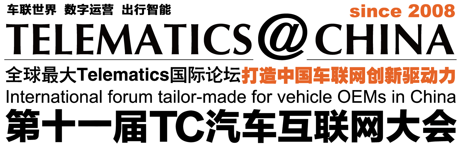 2018 TC汽车互联网大会即将隆重举行