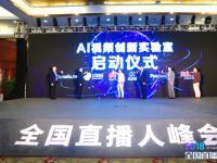 华为云视频服务高级运营总监:AI技术将成直播行业重要驱动力