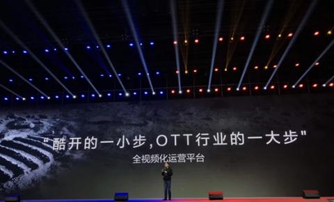 酷开系统7.0开启视频流时代 新技术加持下引领OTT行业新方向