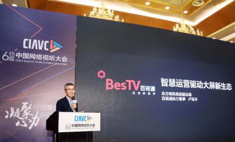 互联网电视产业进一步规范  百视通全面解读大屏新价值