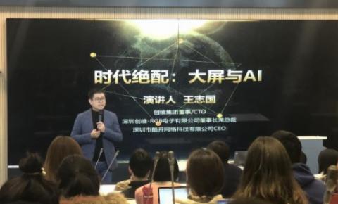 酷开网络CEO王志国:<font color=